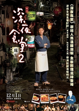 image of drama Midnight Diner 2 (2016) [JDRAMA]